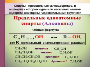 Спирты - производные углеводородов, в молекулах которых один или несколько ат