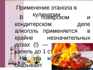 Применение этанола в кулинарии В поварском и кондитерском деле алкоголь прим
