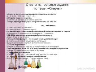 Ответы на тестовые задания по теме «Спирты» 1. В состав молекулы спирта входи