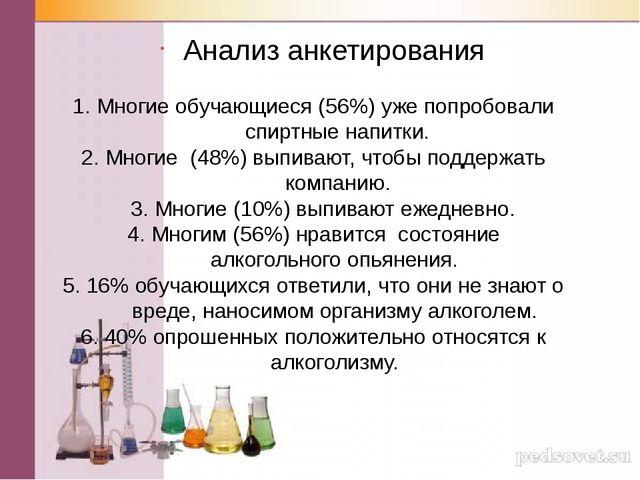 1. Многие обучающиеся (56%) уже попробовали спиртные напитки. 2. Многие (48%)...
