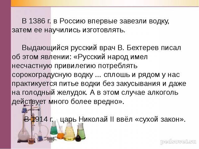 В 1386 г. в Россию впервые завезли водку, затем ее научились изготовлять....