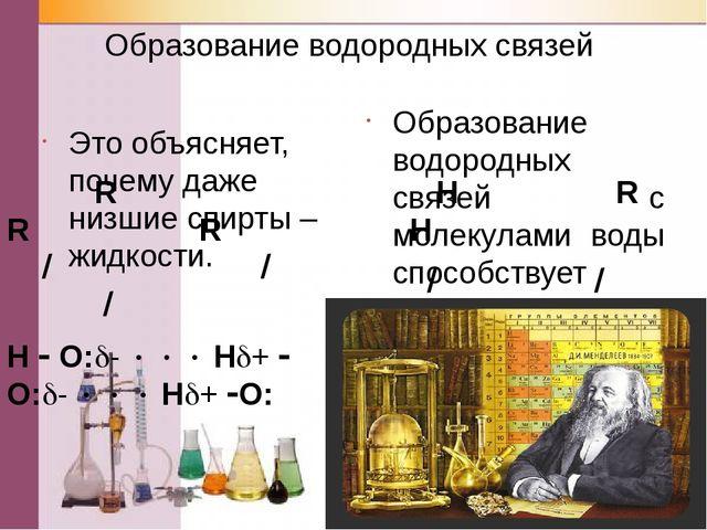 Образование водородных связей Это объясняет, почему даже низшие спирты – жидк...