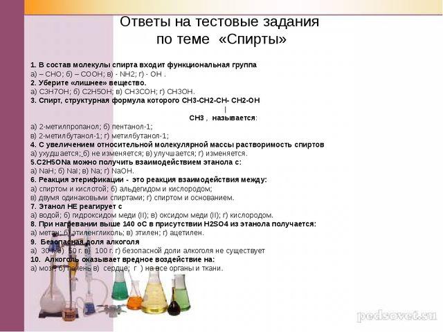 Ответы на тестовые задания по теме «Спирты» 1. В состав молекулы спирта входи...