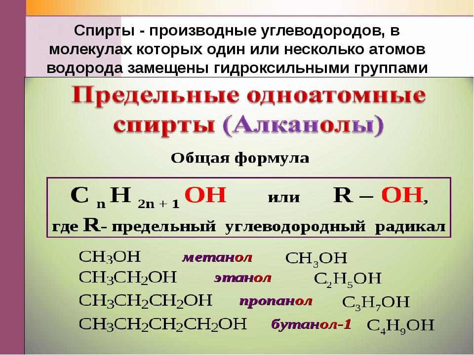 Спирты - производные углеводородов, в молекулах которых один или несколько ат...