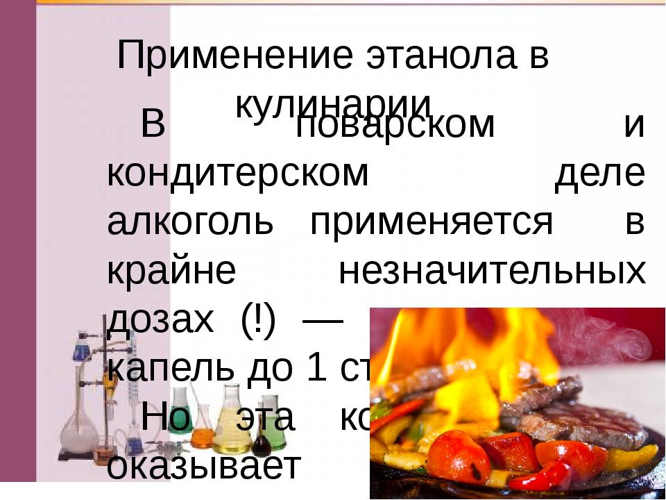Применение этанола в кулинарии В поварском и кондитерском деле алкоголь прим...