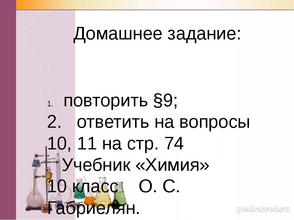 Домашнее задание: повторить §9; 2. ответить на вопросы 10, 11 на стр. 74 Уче...