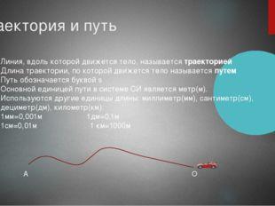 Траектория и путь Линия, вдоль которой движется тело, называется траекторией