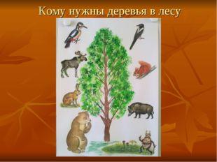 Кому нужны деревья в лесу