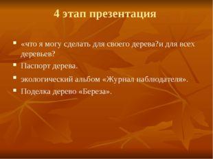 4 этап презентация «что я могу сделать для своего дерева?и для всех деревьев?