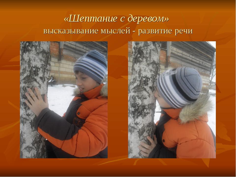 «Шептание с деревом» высказывание мыслей - развитие речи