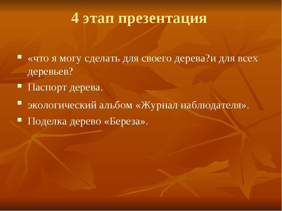 4 этап презентация «что я могу сделать для своего дерева?и для всех деревьев?...