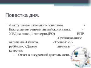 Повестка дня. -Выступление школьного психолога. - Выступление учителя англий