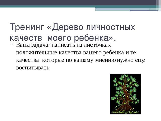 Тренинг «Дерево личностных качеств моего ребенка». Ваша задача: написать на л...