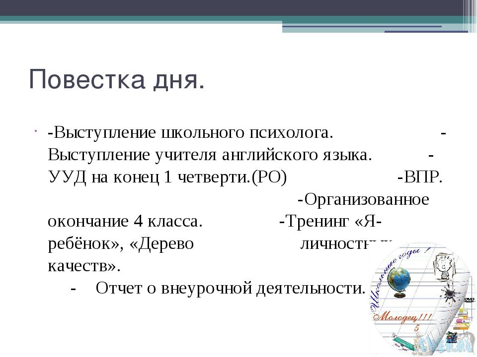 Повестка дня. -Выступление школьного психолога. - Выступление учителя англий...