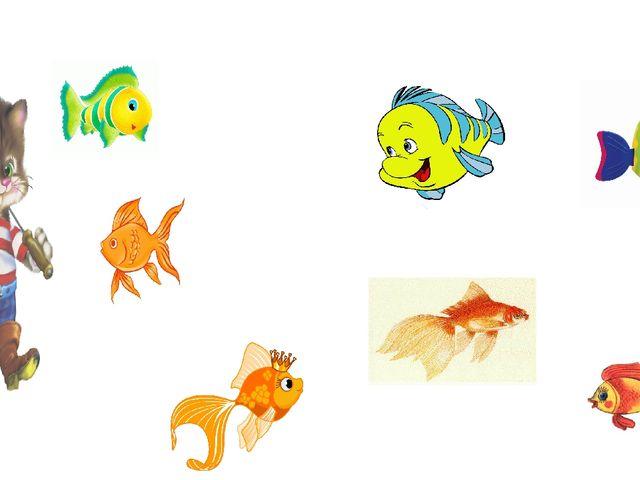Сколько рыб может поймать кот? 4+6 7+2 3+5 4+4 2+8 8+1 9 6+3
