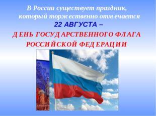 В России существует праздник, который торжественно отмечается 22 АВГУСТА – ДЕ