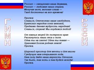 Россия— священная нашадержава, Россия— любимая нашастрана. Могучая воля,