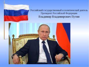 Российский государственный и политический деятель Президент Российской Федера