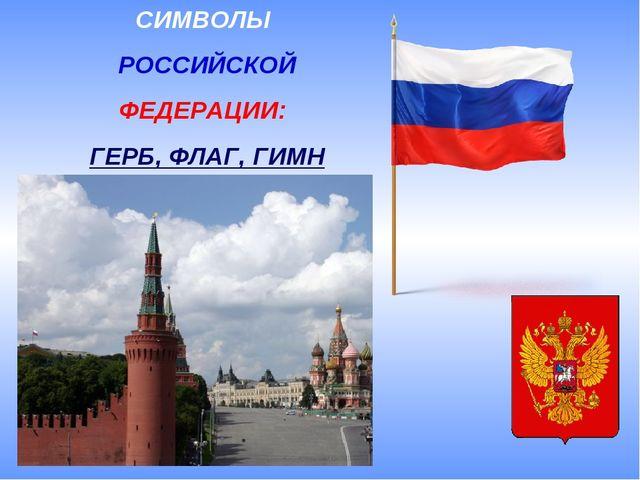 СИМВОЛЫ РОССИЙСКОЙ ФЕДЕРАЦИИ: ГЕРБ, ФЛАГ, ГИМН
