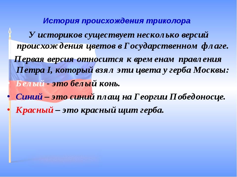 История происхождения триколора У историков существует несколько версий проис...