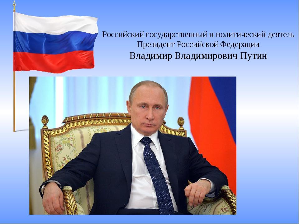 Российский государственный и политический деятель Президент Российской Федера...
