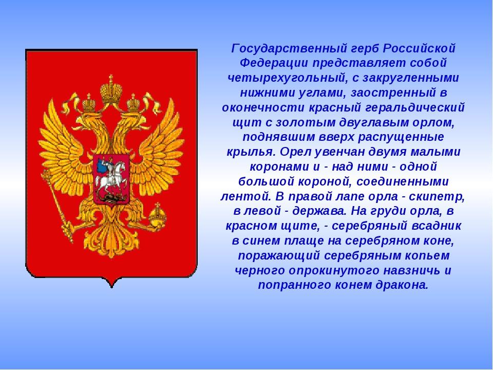 Государственный герб Российской Федерации представляет собой четырехугольный,...