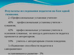 Результаты исследования педагогов на базе одной гимназии. 2.«Профессиональны