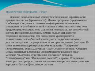 Практический эксперимент- 6 класс. принцип психологической комфортности; пр