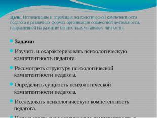 Цель: Исследование и апробация психологической компетентности педагога в разл