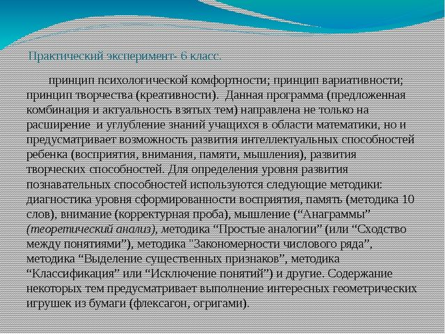 Практический эксперимент- 6 класс. принцип психологической комфортности; пр...