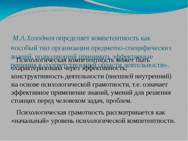 М.А.Холодная определяет компетентность как «особый тип организации предметно...