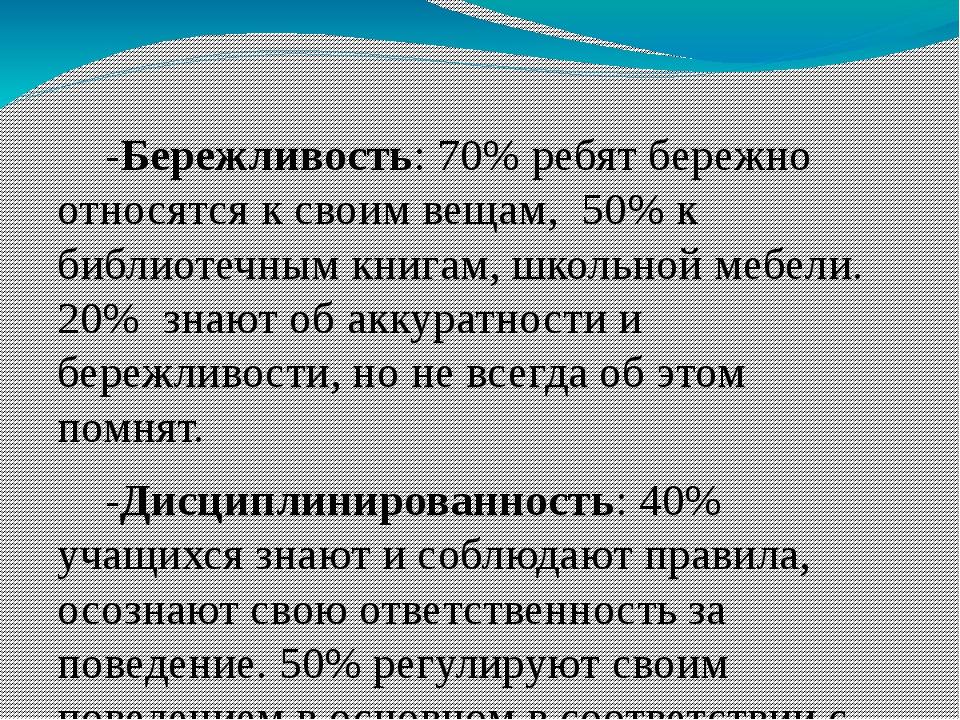 -Бережливость: 70% ребят бережно относятся к своим вещам, 50% к библиотечным...