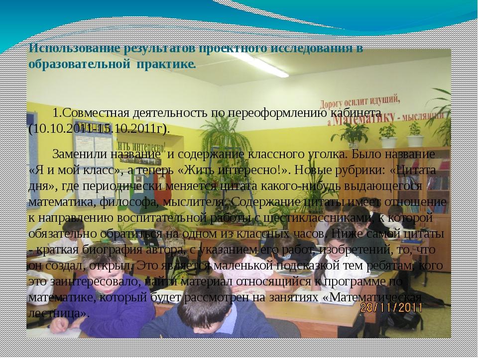 Использование результатов проектного исследования в образовательной практике....