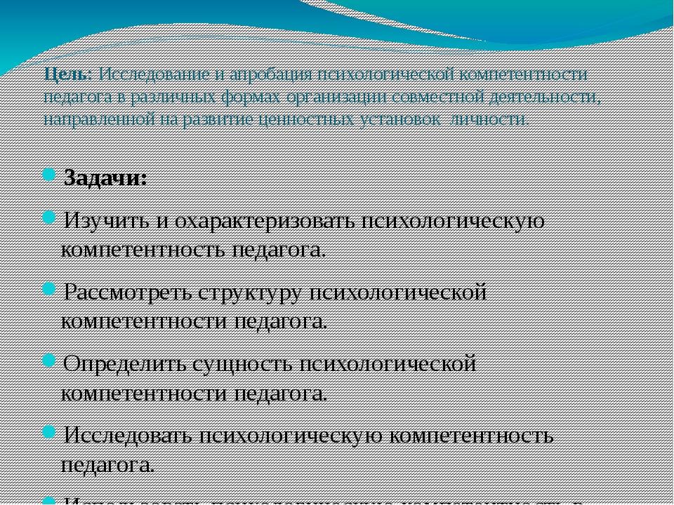 Цель: Исследование и апробация психологической компетентности педагога в разл...