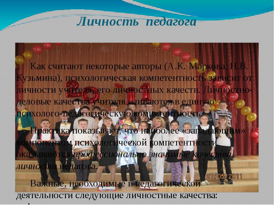 Личность педагога Как считают некоторые авторы (А.К. Маркова, Н.В. Кузьмина)...