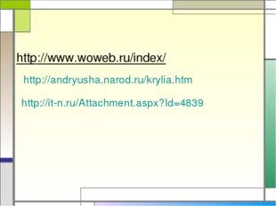 http://www.woweb.ru/index/ http://andryusha.narod.ru/krylia.htm http://it-n.r