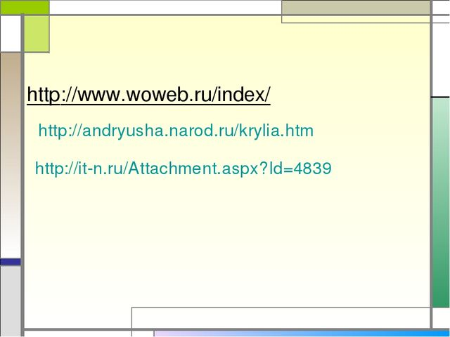 http://www.woweb.ru/index/ http://andryusha.narod.ru/krylia.htm http://it-n.r...