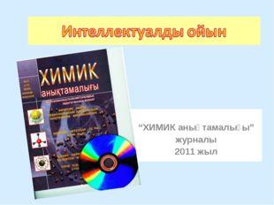 """""""ХИМИК анықтамалығы"""" журналы 2011 жыл"""