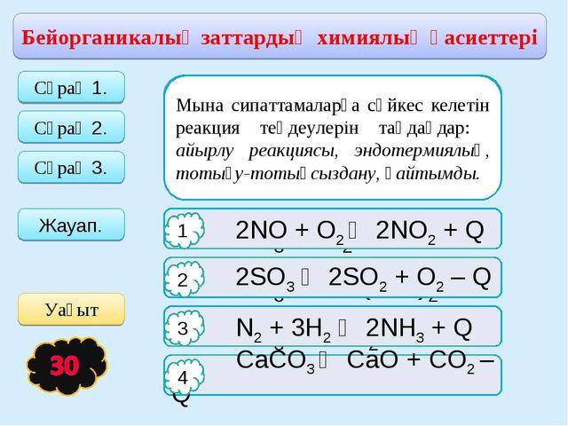 Бейорганикалық заттардың химиялық қасиеттері Жауап. Қандай заттар бір бірімен...