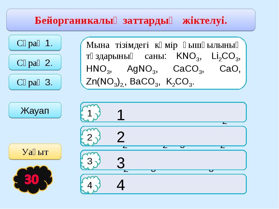 Бейорганикалық заттардың жіктелуі. Жауап Оксидтердің ғана формуласы бар жолды...
