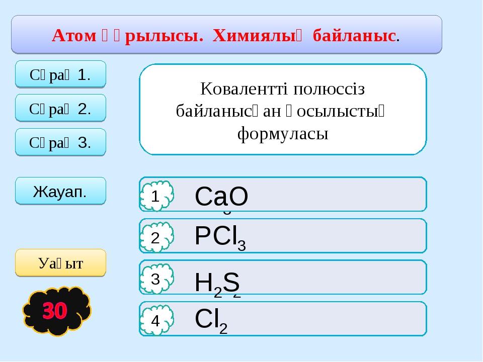 Атом құрылысы. Химиялық байланыс. Жауап. Ионды байланысқан қосылыстың формула...