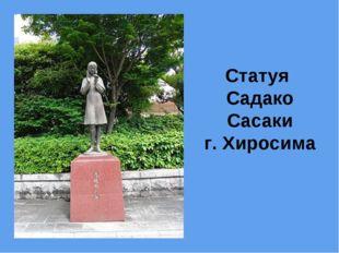 Статуя Садако Сасаки г. Хиросима