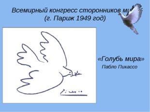Всемирный конгресс сторонников мира (г. Париж 1949 год) «Голубь мира» Пабло П