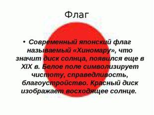 Флаг Современный японский флаг называемый «Хиномару», что значит диск солнца,