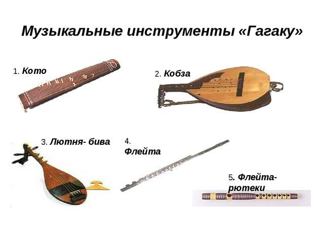 Музыкальные инструменты «Гагаку» 1. Кото 2. Кобза 3. Лютня- бива 4. Флейта 5....
