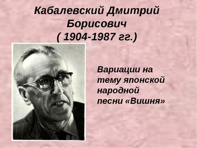 Кабалевский Дмитрий Борисович ( 1904-1987 гг.) Вариации на тему японской наро...