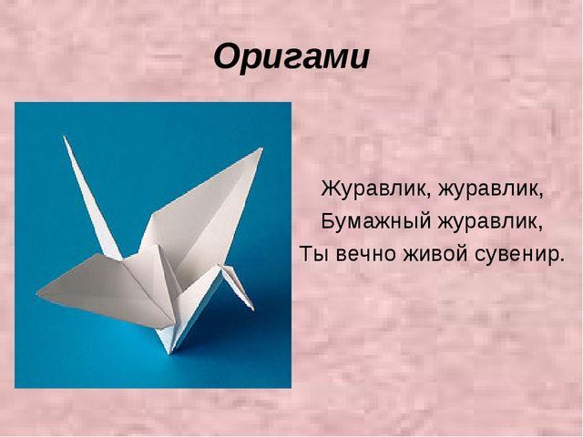 Оригами Журавлик, журавлик, Бумажный журавлик, Ты вечно живой сувенир.