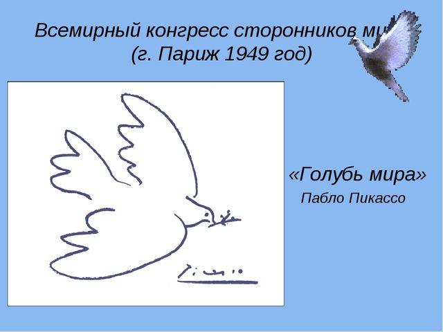 Всемирный конгресс сторонников мира (г. Париж 1949 год) «Голубь мира» Пабло П...