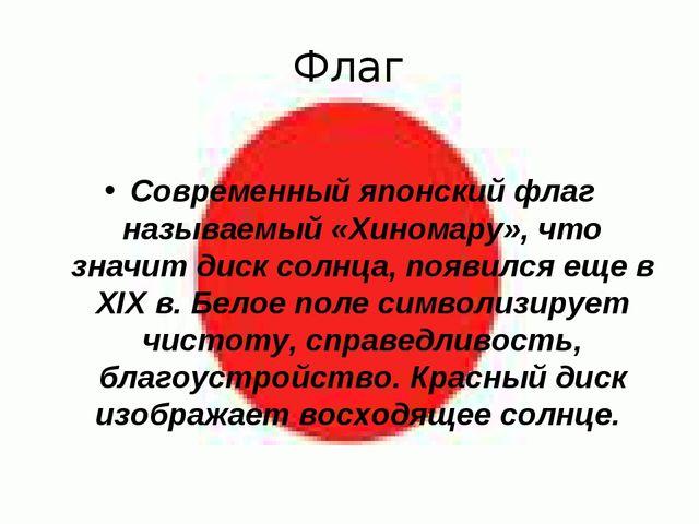 Флаг Современный японский флаг называемый «Хиномару», что значит диск солнца,...