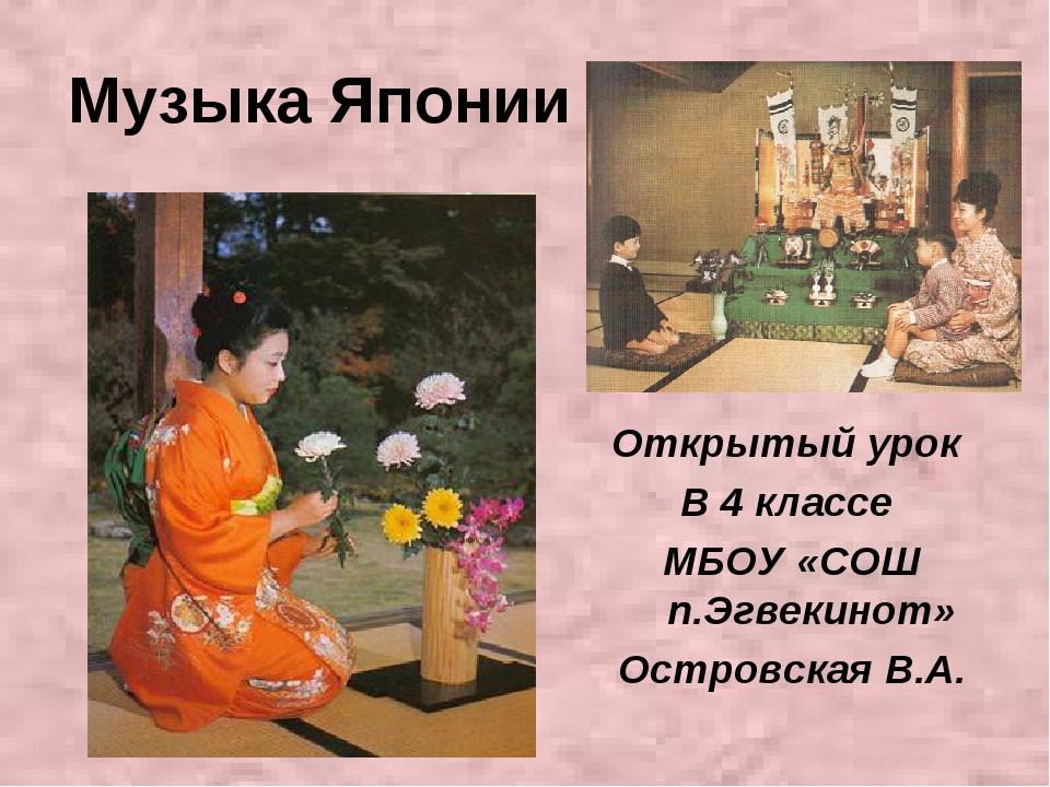Музыка Японии Открытый урок В 4 классе МБОУ «СОШ п.Эгвекинот» Островская В.А.